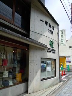 Ichisawa