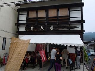 Arakiya1
