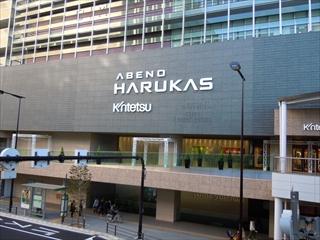 Harukas2