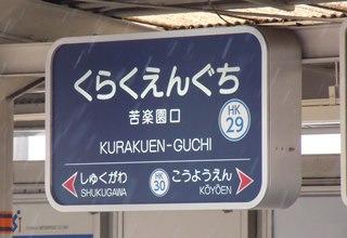 Kurakuen