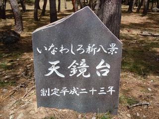 Tenkyodai1